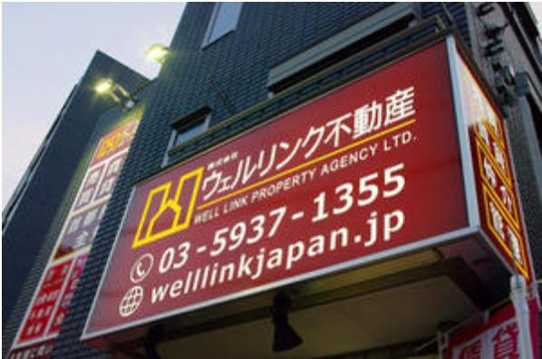 ウェルリンク不動産 | ジャパンボックス