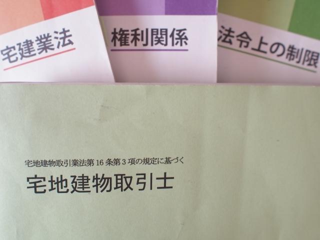 ジャパンボックス  宅建Subjects of the Takken exam   JAPANBOX