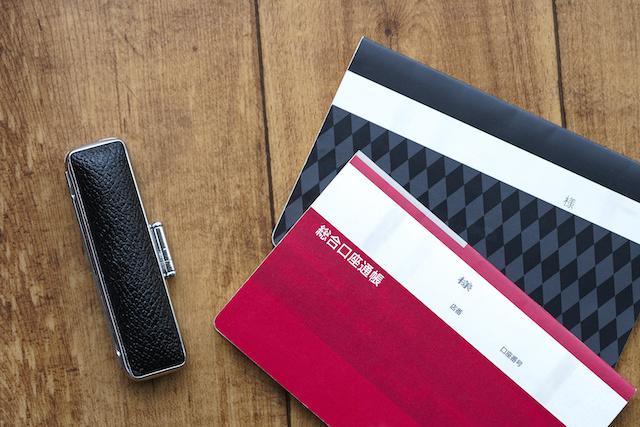 ジャパンボックス| Making a bank account | JAPANBOX