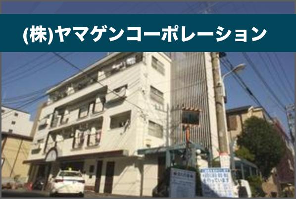 ジャパンボックス| (株)ヤマゲンコーポレーション | JAPANBOX