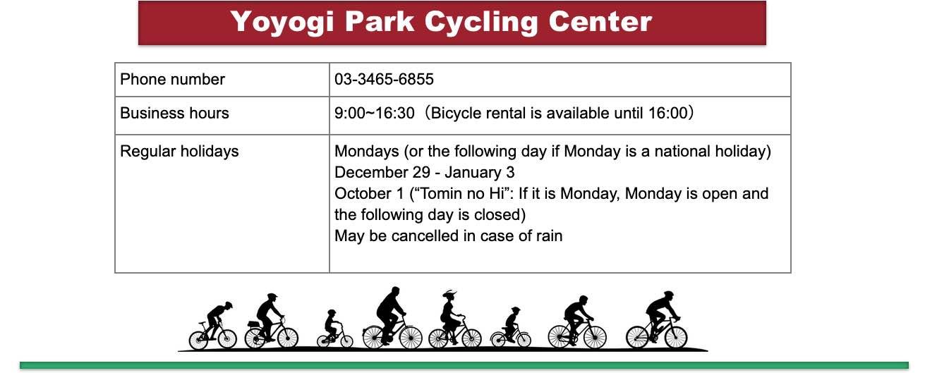 ジャパンボックス| Yoyogi Park cycling center | JAPANBOX